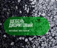 ЩПС ФРАКЦИЯ 0-80 (С 5) ГОСТ 25607-2009