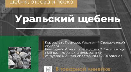 Щебень диоритовый с карьера Свердловская область