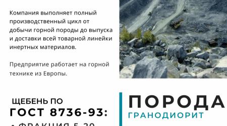 Щебень гранитный пр-во Свердловская область